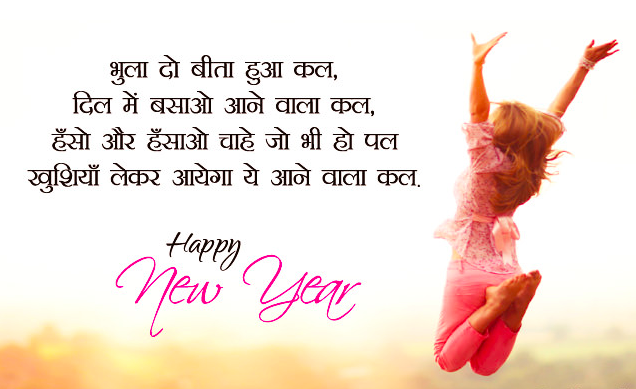 Happy New Year Shayari 2019