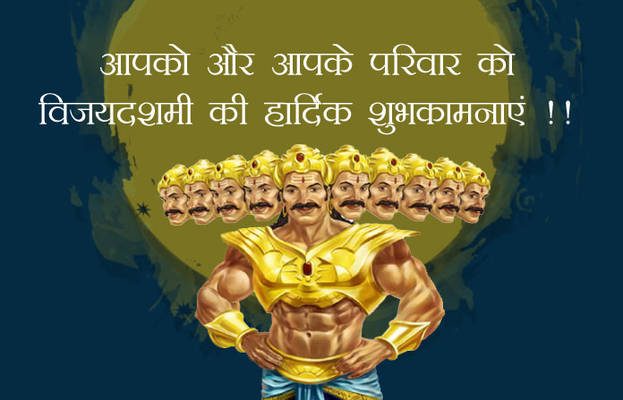 Happy Vijayadashmi 2018