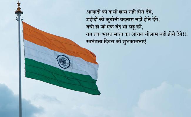 Jai Hind Quotes