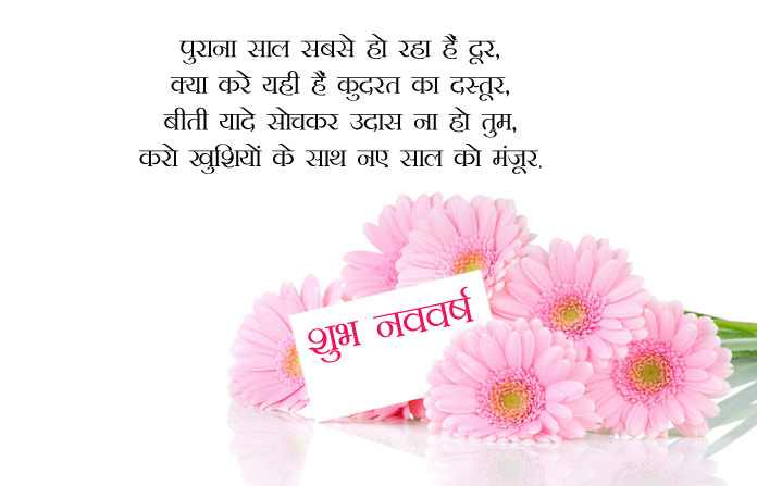 New Year Shayari 2019 for BF
