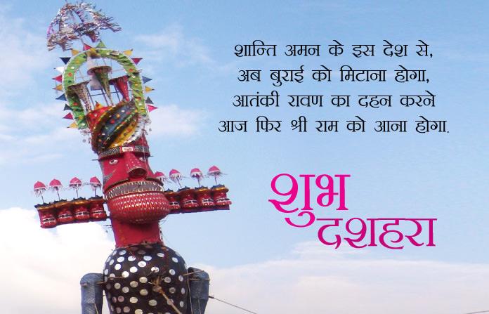 Subh Dasara Images free