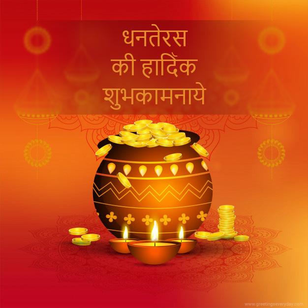 Happy Dhanatrayodashi Dhanteras Whatsapp Status in Hindi