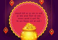 Happy Dhanteras2018 Shayari