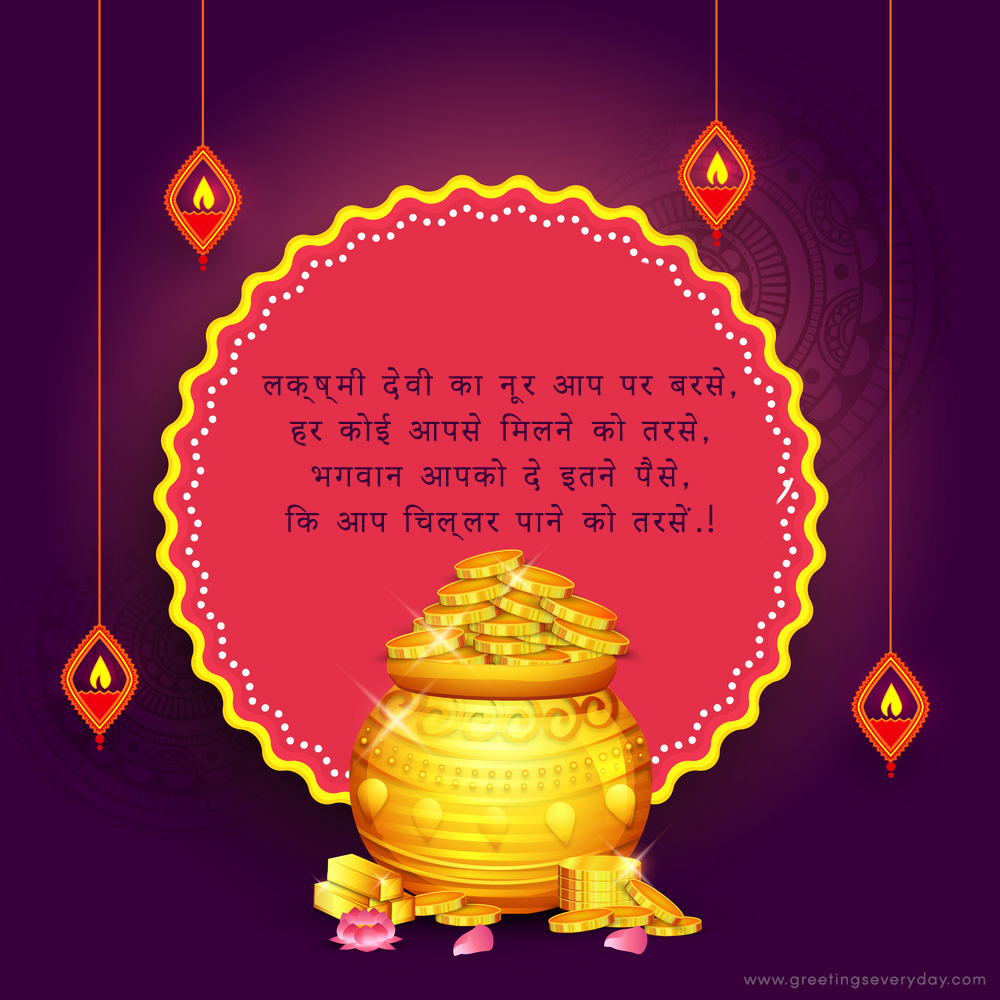 Happy Dhanteras 2019 Shayari