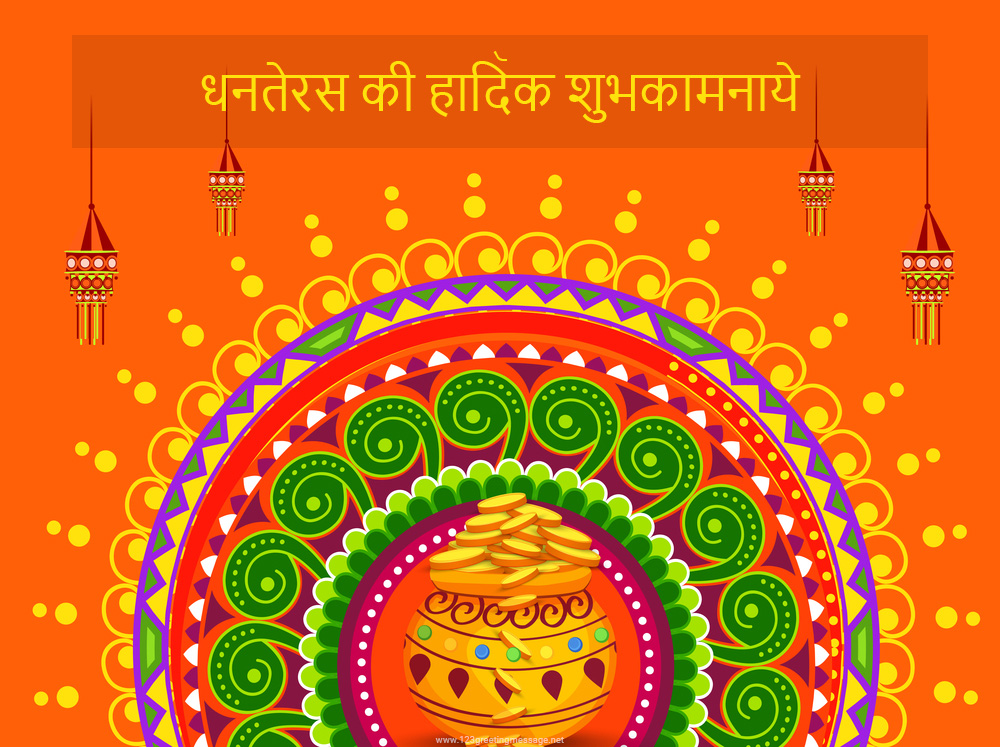 Happy Dhanteras 2021 Wishes in Hindi