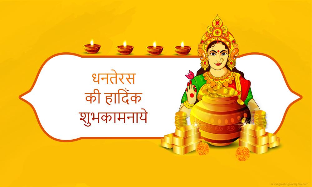 Happy Dhanteras Greetings