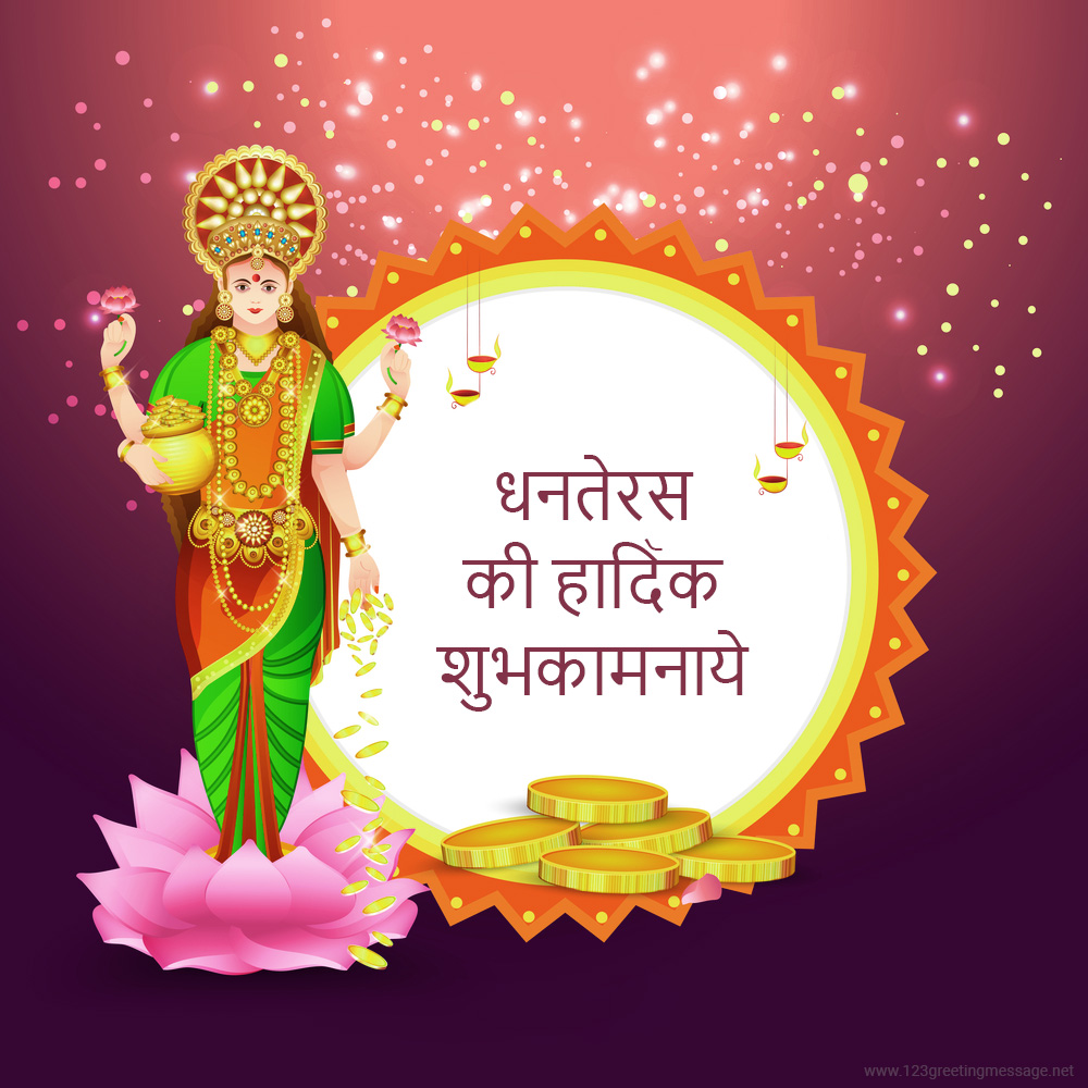Happy Dhanteras Wishes Messages Sms Quotes
