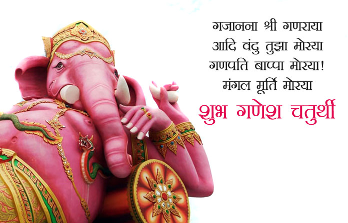 Happy Ganesh Chaturthi Photo Gallery