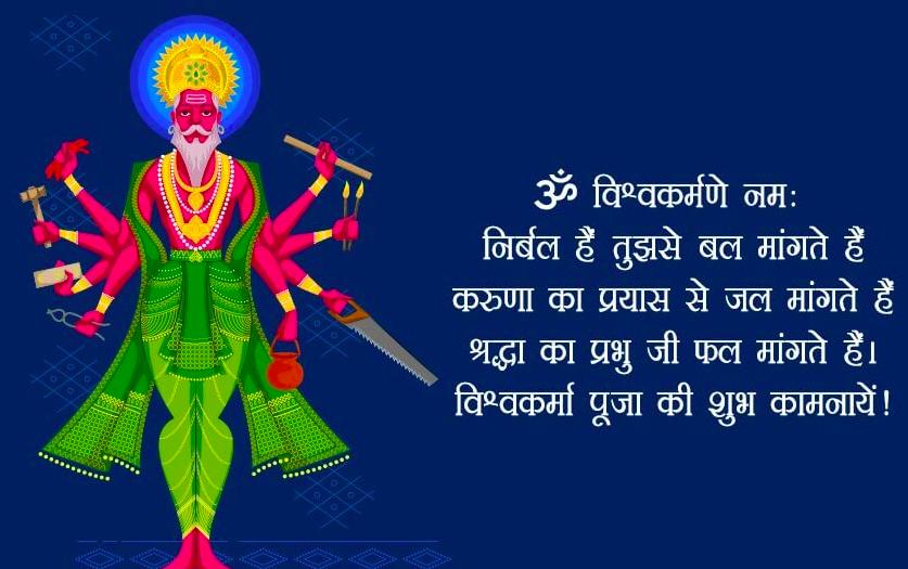 Happy Vishwakarma Puja Wishes