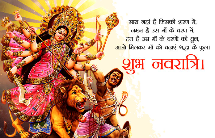 Maa Durga Puja Shayari & Poems in Hindi & Bengali