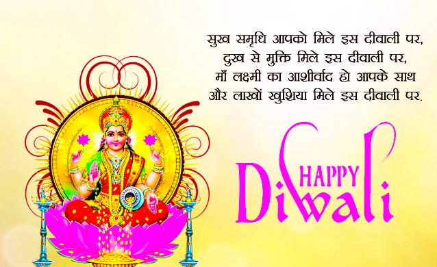 2021 Diwali Shayari in Hindi