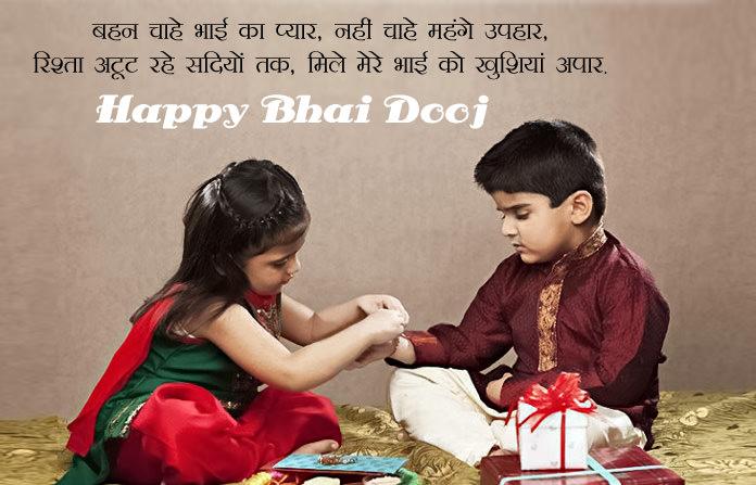 Bhai Dooj Status for Brother & Sister