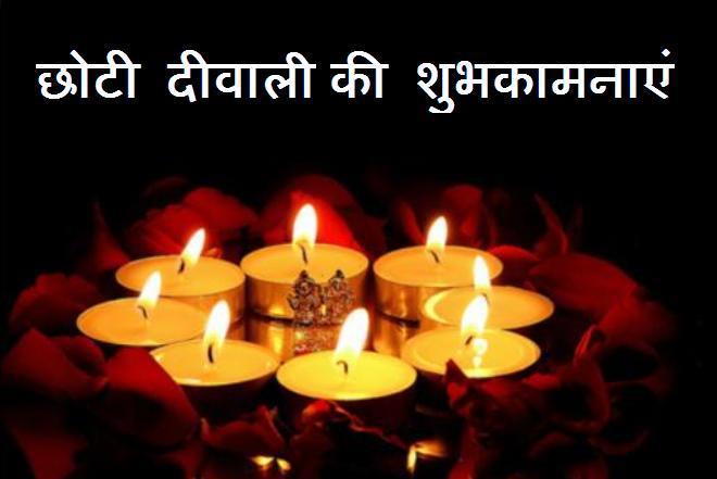 Choti Diwali Images HD for Whatsapp