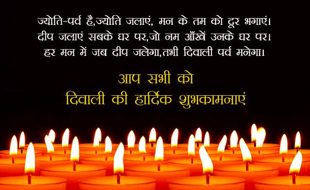 Deepavali / Diwali Shayari in Hindifont