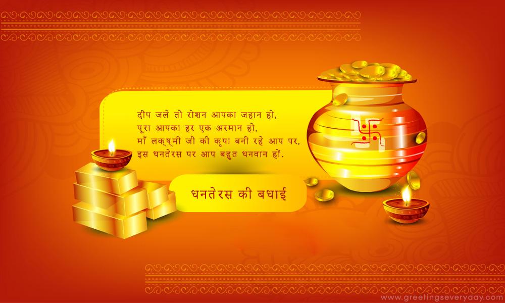 Dhanteras Status in Hindi