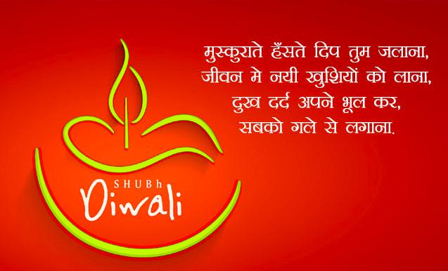 Diwali Poems in Hindi