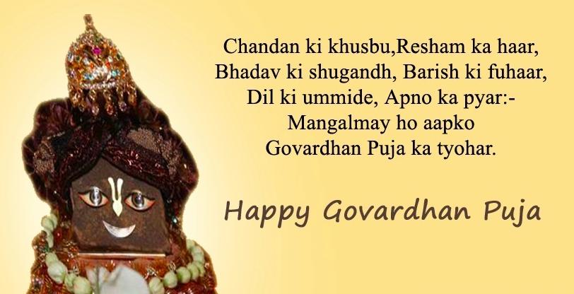 Govardhan Puja 2021 Wishes