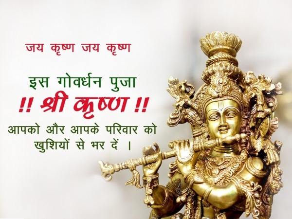 Govardhan Puja Quotes in Hindi