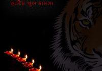 Govatsa Dwadashi Vagh Baras Wishes