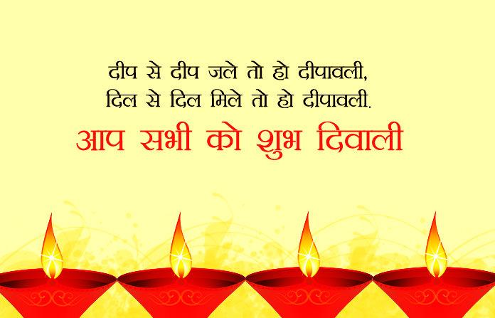 Happy Deepavali Advance Shayari in Hindi