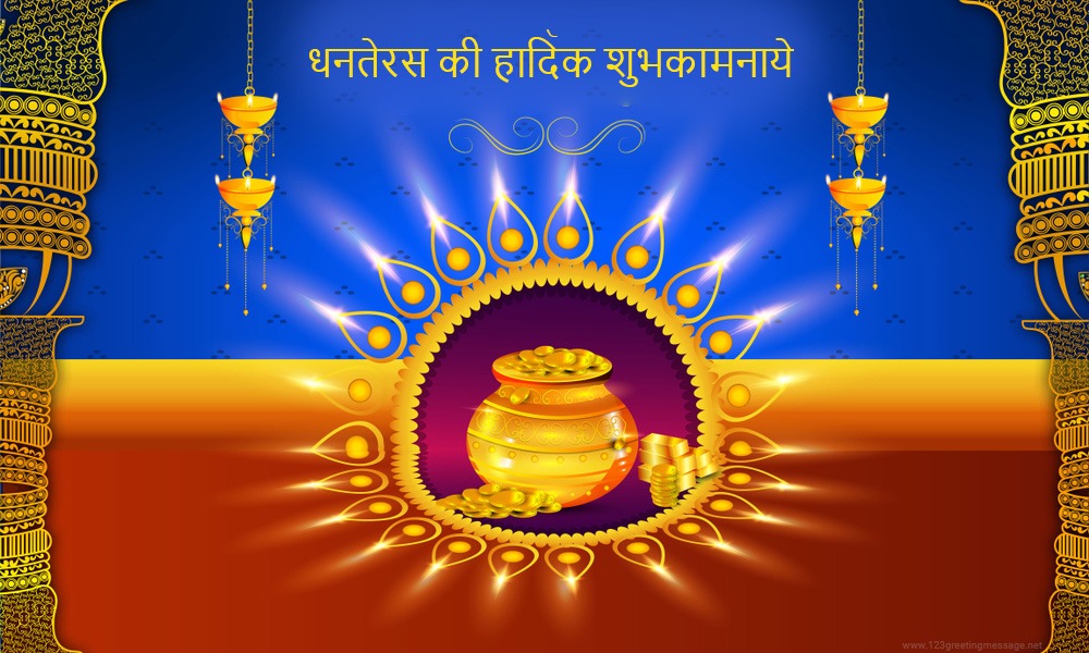 Happy Dhanteras Images for Friends & Family 2018