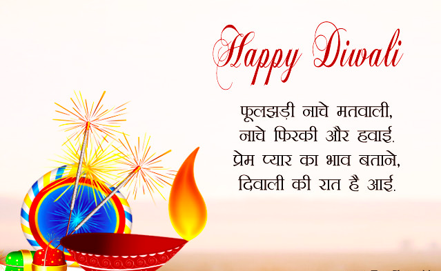 Happy Diwali 2021 Shayari in Hindifont