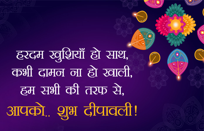 Happy Diwali Wishes for Employees