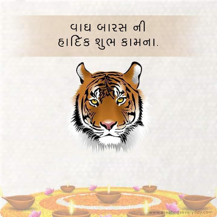Happy Govatsa Dwadashi Images for Whatsapp