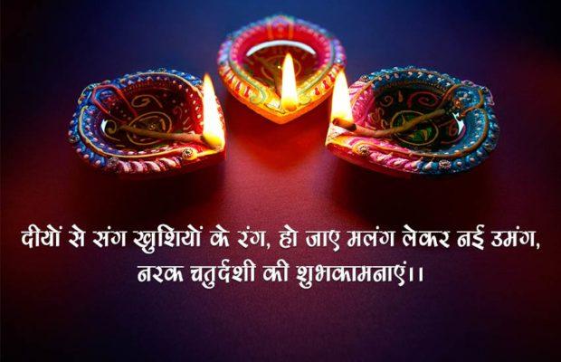 Narak Chaturdashi 2018 Shayari & Poems in Hindi