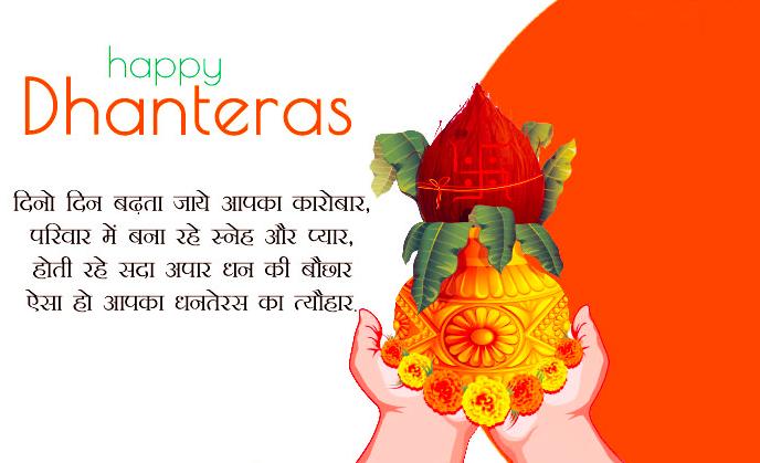 ShortDhanatrayodashi Wishes