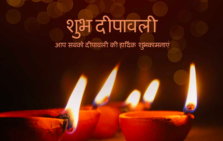 Shubh Diwali Images 2018 for Whatsapp