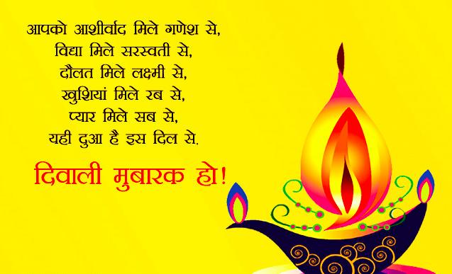 Shubh Diwali Shayari in Hindi