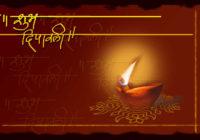 Shubh Diwali Short Line & Texts