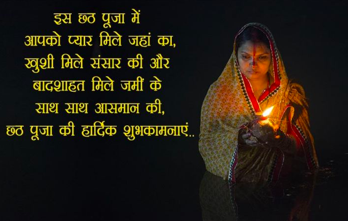Chhath Puja Whatsapp Status