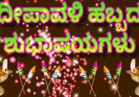 Deepavali Habbada Shubhashayagalu Images