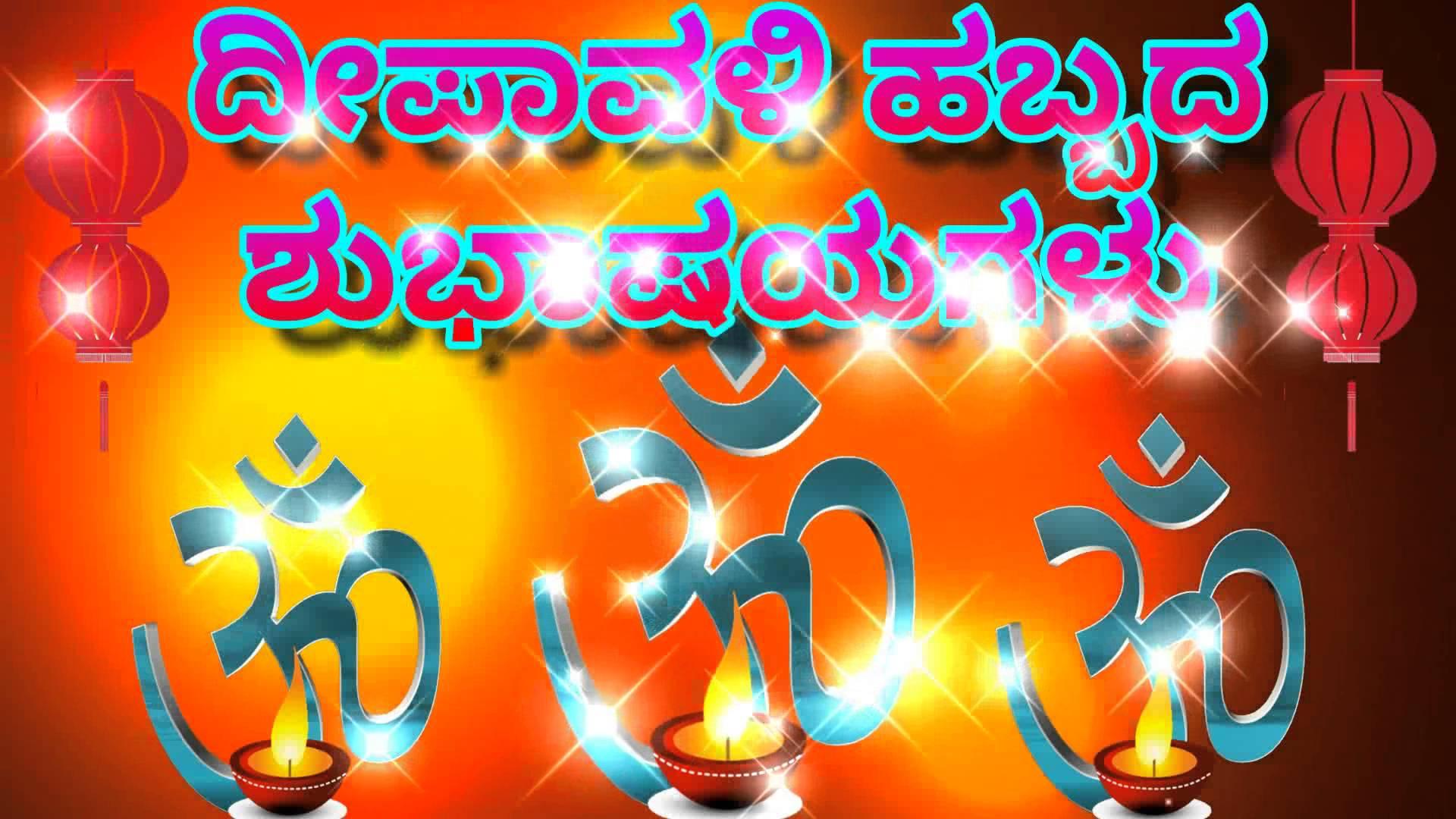 Deepavali Habbada Shubhashayagalu Images & Greeting Cards in Kannada