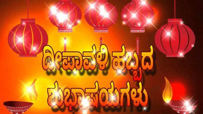 deepavali habbada shubhashayagalu images greetings card