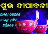 Deepavalira Anek Shubhechha Images Diwali Pics in Odia & Oriya