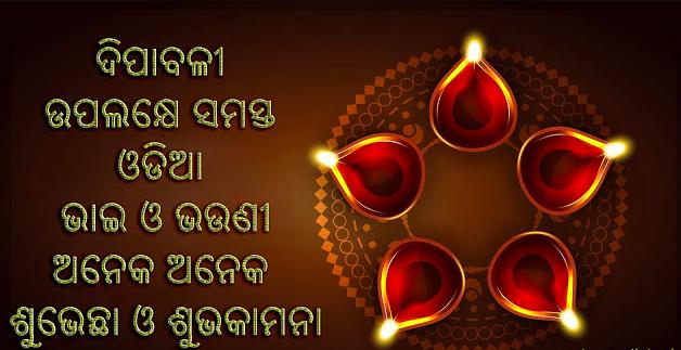 Deepavalira Anek Shubhechha Wishes Diwali in Odia & Oriya fonts