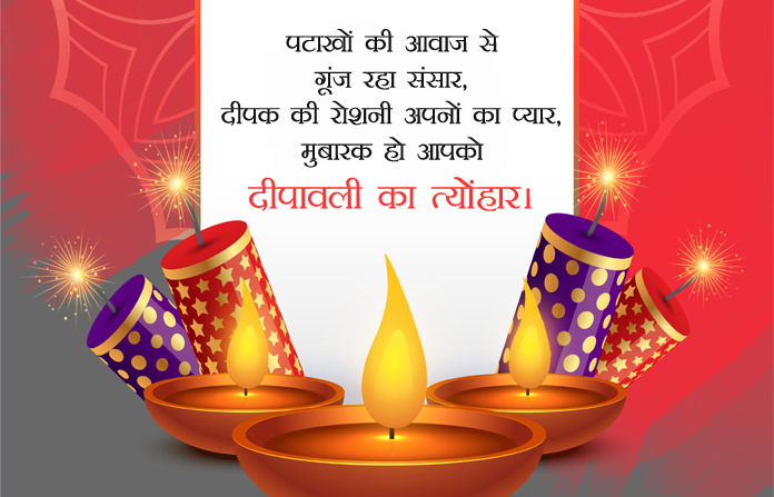 Diwali Images with Quotes in Hindi