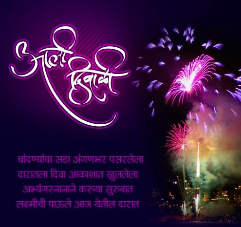 Diwalichya Hardik Shubhechha Greeting Cards