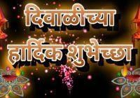 Diwalichya Hardik Shubhechha Images