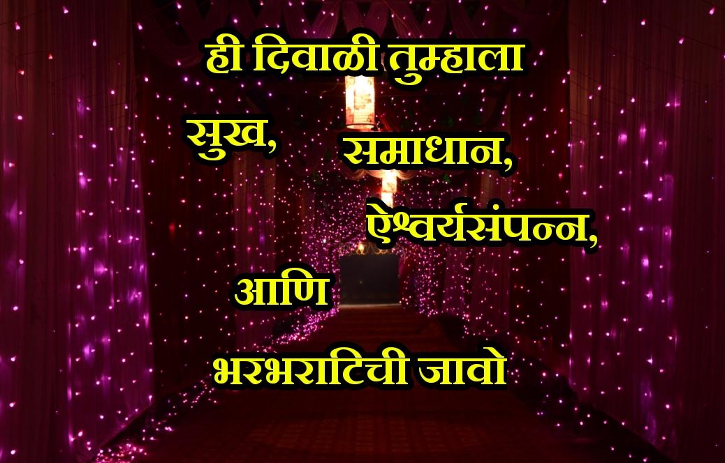 Diwalichya Hardik Shubhechha Wishes & SMS