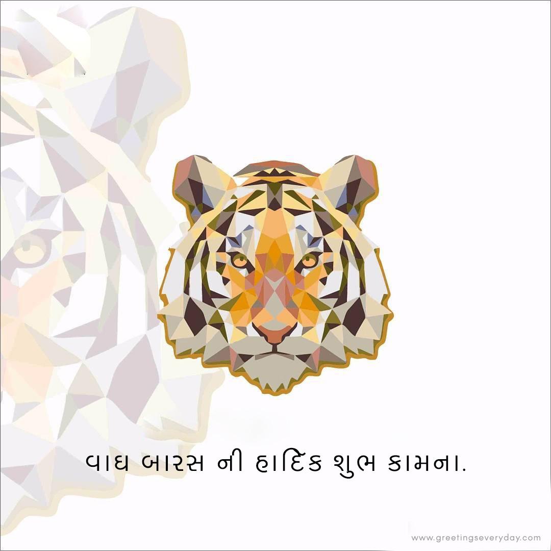 Govatsa Dwadashi 2019