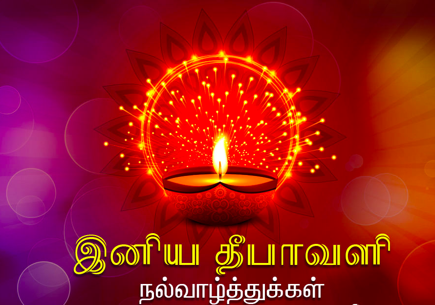 Happy Diwali 2018 Images in Tamil & Telugu for Whatsapp