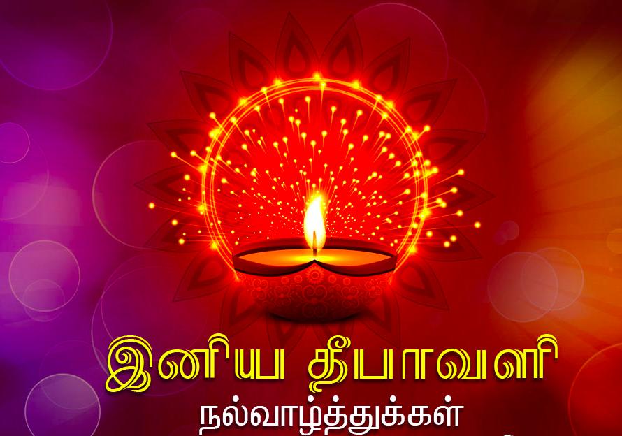 Happy Diwali 2021 Images in Tamil & Telugu for Whatsapp