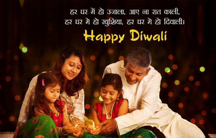 Happy Diwali Cards in Hindi