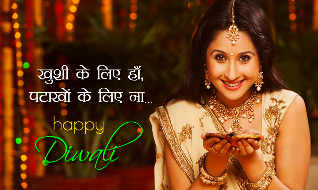 Happy Diwali Greeting Cards in Hindi fonts with Wishes & Quotes