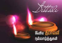 Happy Diwali Images 2018 in Tamil & Telugu fonts