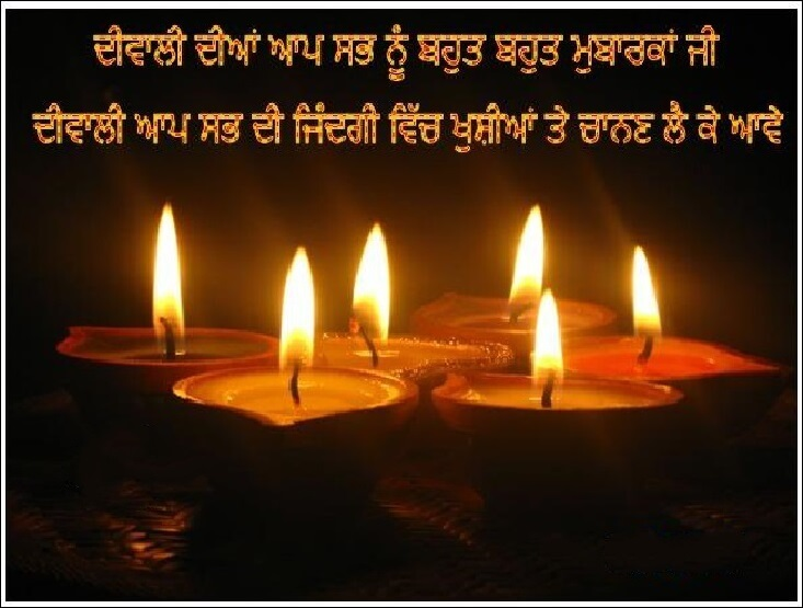 Happy Diwali Images & Greeting Cards in Punjabi Fonts